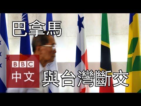 國旗不再飄揚巴拿馬...使館降旗哭成一片 | Doovi