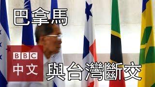 台灣「憤慨」巴拿馬與中國大陸建交
