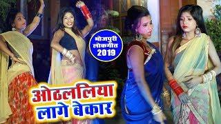 आ गया Rahul Rangila का सबसे हिट गाना विडियो - Othlaliya Lage Bekar - Bhojpuri Hit Song 2019
