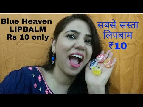 LIPBALM Rs 10 only Blue Heaven | Fruit Lipbalm | SurSweeet