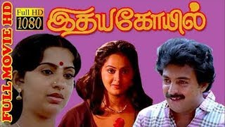 Idaya Kovil Full Movie HD | Mohan | Radha | Ambika | Mani Ratnam | Ilaiyaraaja