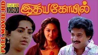 Idaya Kovil Full Movie HD | Mohan | Radha | Ambika | Mani Ratnam | Ilaiyaraaja