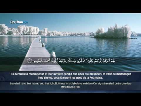 Sourate Al Hadid - Wadi