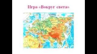 Евразия география