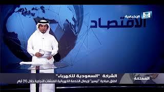 الشركة السعودية للكهرباء تطلق مبادرة