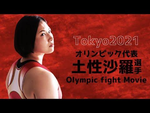 土性沙羅Tokyo2021応援ムービー