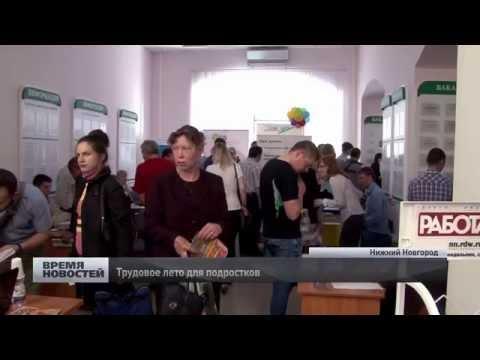 Работа для подростков летом в Нижнем Новгороде