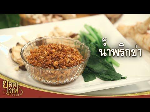 น้ำพริกข่า   ยอดเชฟไทย (Yord Chef Thai 29-08-21)