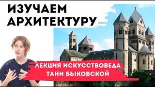 Изучаем архитектуру — kalachevaschool.ru — Мастер-класс по истории искусства Тани Быковской