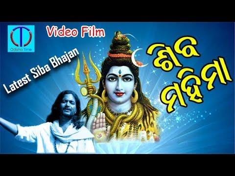 SIVA MAHIMA || ODIA DEVOTIONAL VIDEO FILM || T.SHOURI
