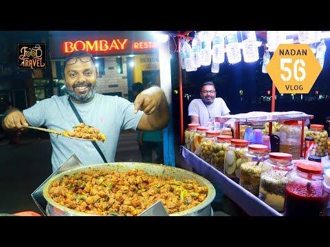 Kozhikode Street Food | Kozhikode Beach food - Ice Orathi | Kozhikode Bombay Hotel