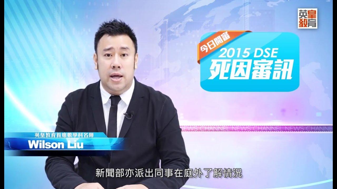 DSE新聞報導 By Wilson Liu & Billy Ng - YouTube