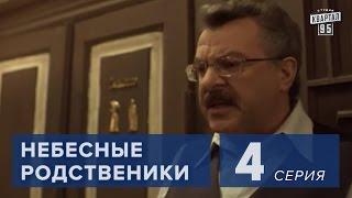 """Сериал """" Небесные родственники """" 4 серия (2011) Комедийный сериал в 8-ми сериях."""