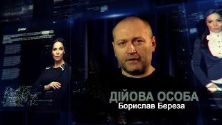 видео Береза Борислав Юхимович