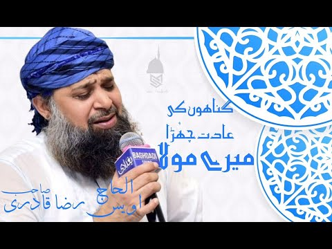 Heart Touching Style Gunaho Ki Adat Chura Mere Moula by Owais Raza Qadri