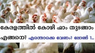 How to start a chicken farm Profitable in kerala
