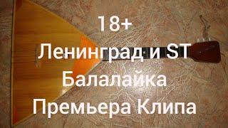 Ленинград и ST Балалайка премьера нового клипа