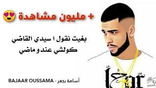 الحر (حس بيا) كلمات - l7or (has biya) lyric video