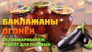 """Баклажаны """"Огонёк"""" без жарки, без сковородки - самый простой рецепт!"""
