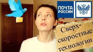 ►351. Почта России, отзыв: не могу отправить посылки, плохое обслуживание