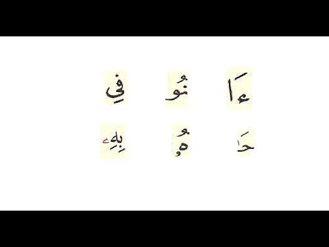 Quran Uthmani Script Pdf - makeconcept