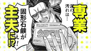 極主夫道(4)