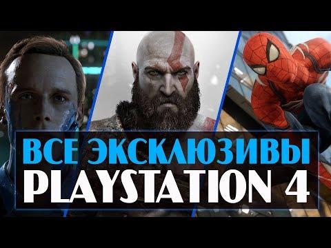 Все эксклюзивы PlayStation 4