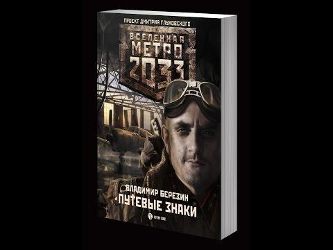 Обложка книги список вселенная метро 2033