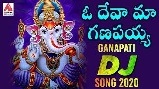 Lord ganesh new dj songs 2020, oh deva ma ganapayya remix song only on amulya songs. to get the latest songs, devotional folk ...