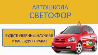 Автошкола Светофор