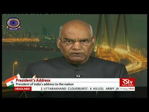 Hon'ble President Ram Nath Kovind's address to the Nation  Independence Day 2017
