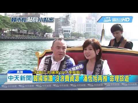 20190111中天新聞 潘恆旭又有新點子! 推「命理主題旅遊」