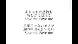 (歌詞付カバー)Save me 西内まりや cover by hoshieri