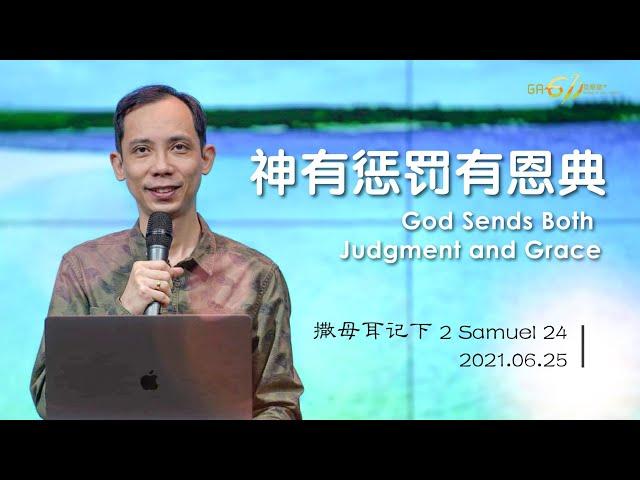 GA611 晨祷|撒母耳记下 第24章|2 Samuel Chapter 24|张伟良牧师 Rev Ezekiel Chong|20210625