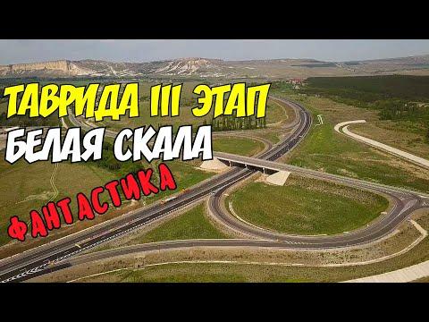 Крым(25.05.2020)Трасса ТАВРИДА.3 этап.Дорога