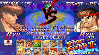 [Fightcade HD] - Hyper Street Fighter II Online Casuals -Yuechan (JPN) Vs. Fywaft (JPN)