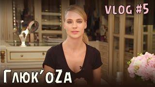 Глюк'oZa: Beauty Vlog #5 (уход за кожей)(Очередная пятница, и настало время пятому бьюти-влогу. Чаще всего вы спрашивали не о том, какими тональными..., 2015-09-04T06:33:34.000Z)