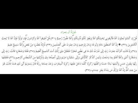 SURAH AL-E-IMRAN #AYAT 31-37: 26th December 2018