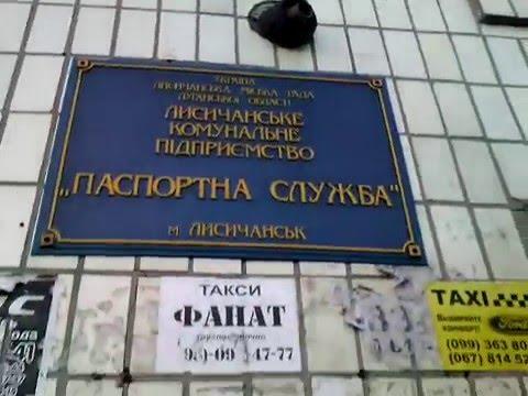 Паспортная служба Лисичанска