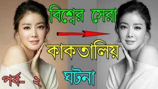 বিশ্বের সেরা কাকতালিয় ঘটনা-২ | Strangest Coincidence in Bangla | Part-2