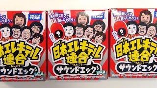 あけみちゃんと細貝さんねらいでかいふ〜☆リアル音声がおもしろい!