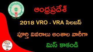 ANDHRA PRADESH 2018 VRO - VRA LATEST SYLLABUS TOP WISE || Education Concepts
