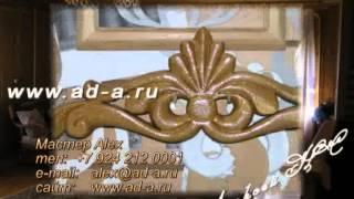 Резные изделия для из массива дерева для домовой резьбы в Москве Хабаровске Владивостоке(Заказы на изготовление домовой резьбы..., 2013-06-09T22:56:51.000Z)