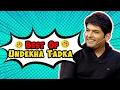 Best Of Undekha  Part 10   Dangal sisters,Sunny Leone,Katrina Kaif   The Kapil Sharma Show   SonyLIV