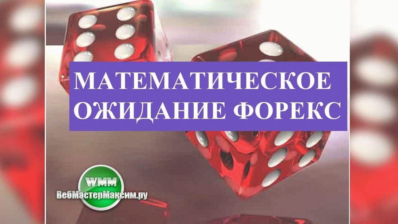 Форекс математическое ожидание когда новогодние каникулы на форекс