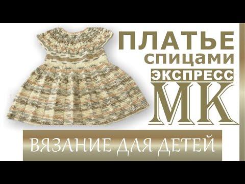 Вязаные платья для девочек спицами нарядные