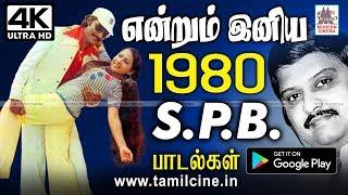 இசை ரசிகர்களின் பொற்காலம் 1980 ஆம் ஆண்டு SPB யின் காதல் பாடல்கள் 1980 SPB Song 4K