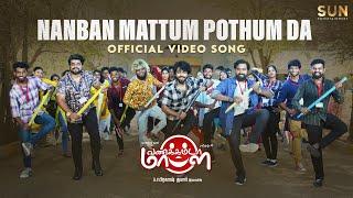 Vannakkamda Mappilei | Nanban Mattum Pothum Da - Video Song | Streaming Now on SUN NXT