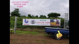 유로어태치 - 퇴비부숙용/건설용 한우농가/퇴비 솔루션 …