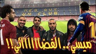 برشلونة ٣-٠ ليفربول ... رد فعل وجنون الجماهير من داخل ملعب الكامب نو !!